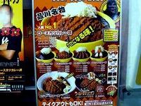 20120415_ゴーゴーカレー丼丼_カツカレー_大盛りの店_040