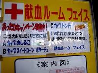 20100220_船橋市本町1_フェイス_献血ルームフェイス_1037_DSC00355