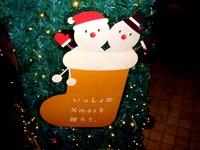 20121114_ららぽーとTOKYO-BAY_クリスマス_1937_DSC01322