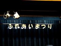 20131124_船橋市海神公民館_海神ふれあいコンサート_1237_DSC00530
