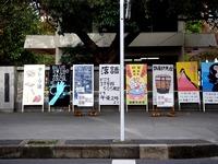 20121103_習志野市泉町1_日本大学生産工学部_桜泉祭_1054_DSC09433