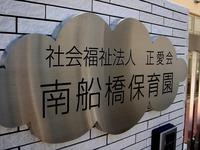 20120819_船橋市若松2_南船橋保育園_若松幼稚園_1130_DSC08543