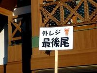 20121118_船橋市海神3_石窯パン工房ピーターパン_1025_DSC01917T
