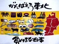20111217_東日本大震災_がんばろう東北_1939_DSC05709E