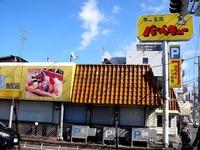 20120219_船橋市夏見1_ターミスバーベキュー_食べ放題_1229_DSC04937