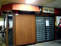20120106_船橋市本町_JR船橋駅_店舗閉店_1941_DSC08850
