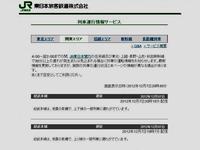 20121207_東日本大震災_三陸沖地震_余震_津波注意報_2049_37