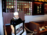 20120117_イオンモール_山岸一雄製麺所_ラーメン_030