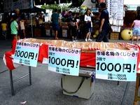 20130824_船橋市中央卸売市場_盆踊り大会_1620_DSC07349