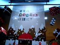 20121115_JR市川駅前_シャポー市川_クリスマス_1929_DSC01444