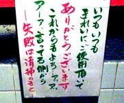 20120918_トイレ_便所_張り紙_綺麗_掃除_030