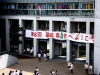 20130706_幕張総合高校鼎祭_文化の部_学園祭_1028_DSC05865