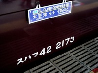 20120211_千葉みなと駅_SL_DL内房100周年記念号_1205_DSC03411
