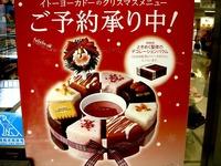 20121125_クリスマスケーキ_予約_販売_1215_DSC03153