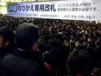 20130206_JR東日本_関東圏_雪予報_間引運転決行_JR品川駅_082