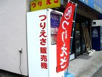 20060916_船橋市本町3_つり具専門店スズハル_1247_DSC00886