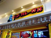 20120417_イオンモール船橋_ゴーゴーカレー丼丼_1456_DSC09690