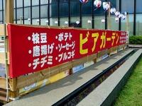 20120520_西武船橋店_屋上庭園_屋上ビアガーデン_1002_DSC04047
