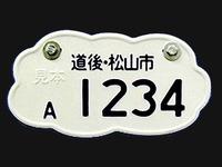 20120501_ご当地ナンバー_道後松山市_雲_010