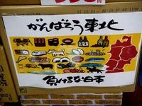 20111217_東日本大震災_がんばろう東北_1939_DSC05708