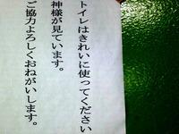 20120918_トイレ_便所_張り紙_綺麗_掃除_090