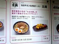 20130920_JR東海_JR東京駅_東京ラーメンストリート_2127_DSC09418T