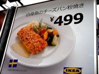 20130420_船橋市浜町2_IKEA船橋_7周年_1440_DSC02460