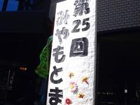 20131027_船橋市宮本6_宮本公民館_みやもとまつり_1258_DSC05521