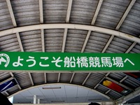 20130715_船橋競馬場_習志野きらっと_ふなっしー_1020_DSC08450