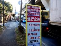 20130126_船橋市若松2_若松交差点_歩道橋_工事_1012_DSC00032