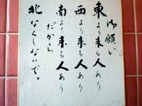 20120918_トイレ_便所_張り紙_綺麗_掃除_270