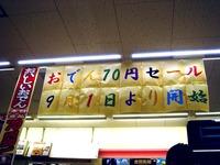 20120904_コンビニ_セブンイレブン_おでん_1830_DSC01003