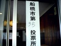 20121216_船橋市夏見5_船橋市立八栄小学校_選挙_1323_DSC06268