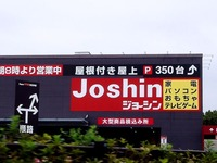 20120922_習志野市茜浜1_ビバモール_上新電機_1037_DSC03507T