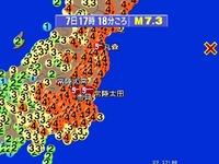 20121207_東日本大震災_三陸沖地震_余震_津波注意報_2046_35T