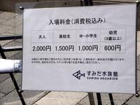 20120520_東京スカイツリー_東京ソラマチ_内覧会_1254_DSC04443