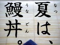20120725_うなぎ_鰻_シラス_土用の丑の日_蒲焼_1717_DSC04562