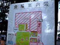 20120804_船橋市薬円台_習志野駐屯地夏祭り_1635_DSC06290