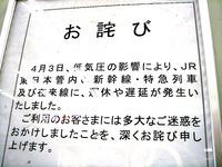 20120404_首都圏_春の嵐_爆弾低気圧_鉄道_帰宅_0854_DSC09301