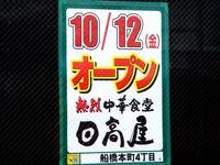 20120922_京成本線_船橋高架橋下山口横町_日高屋_1245_DSC03701