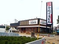 20120804_船橋市飯山満町1_丸亀製麺船橋芝山店_1408_DSC05618