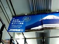 20130130_JR東日本_JR千葉支社_ダイヤ改正_春_2042_DSC00150