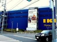 20130824_船橋市浜町2_IKEA船橋_イケア_家具店_1743_DSC07428