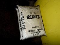 20130205_船橋市若松2_関東圏_雪予報_JR高架橋下_2105_DSC00060