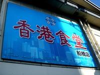 20120128_船橋市夏見1_香港食堂船橋店_経営破綻_1143_DSC01410