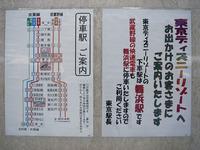 20101020_JR東日本_JR京葉線_停車駅_0828_DSC06897