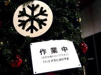20121101_ららぽーとTOKYO-BAY_クリスマス_1942_DSC08902