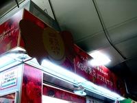 20120405_東京駅_AKB48_東京パステルサンド_2133_DSC09376