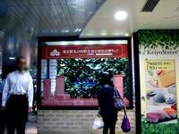 20120928_JR東京駅_保存復原記念_パネル展示_1916_DSC04375