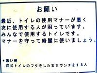20120918_トイレ_便所_張り紙_綺麗_掃除_852
